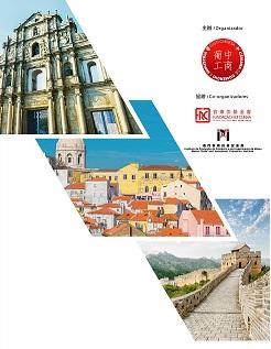 China-Portuguese Speaking Countries Strengthening Cooperation Seminar