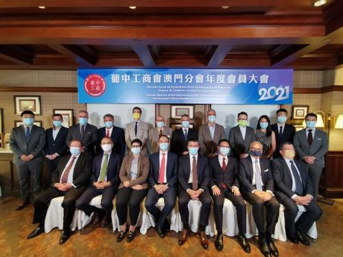 葡中工商會澳門分會舉行二零二一年度會員大會